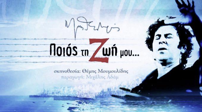 Μίκης Θεοδωράκης «Ποιος τη ζωή μου»