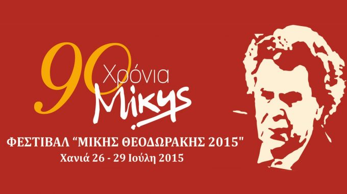 90 χρόνια Μίκης Θεοδωράκης – ο γιορτασμός στα Χανιά