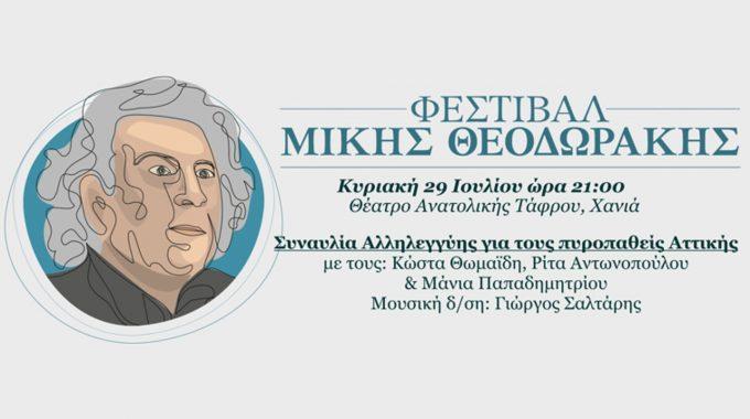 """Τροποποίηση προγράμματος """"Φεστιβάλ Μίκης Θεοδωράκης, 2018"""""""