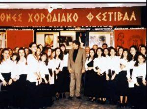 1994-10-30 Χορωδιακό φεστιβάλ Λάρισας