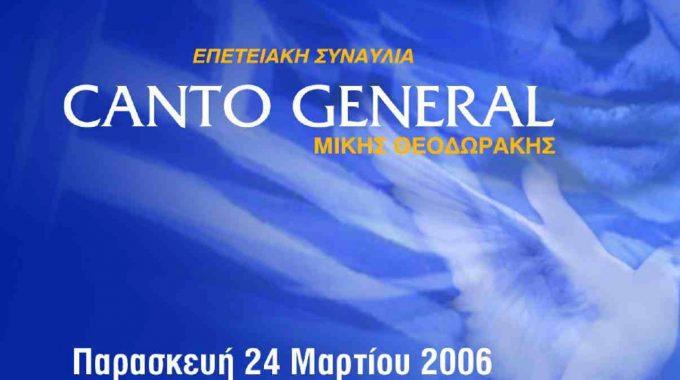 Το Canto General με την Κρατική Ορχήστρα Θεσσαλονίκης