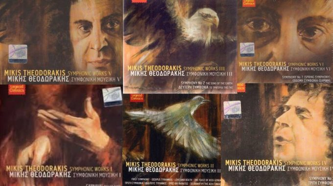 Συμφωνικός Θεοδωράκης σε έξι νέους δίσκους