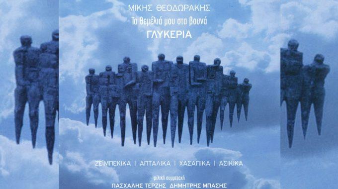 «Τα θεμέλιά μου στα βουνά» Η Γλυκερία τραγουδάει Μίκη Θεοδωράκη
