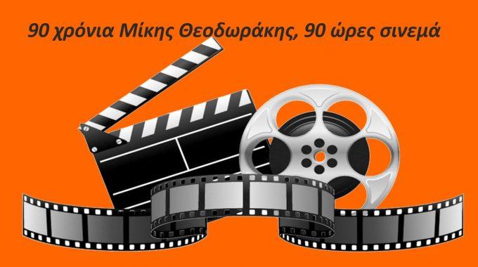 90 χρόνια Μίκης Θεοδωράκης, 90 ώρες σινεμά