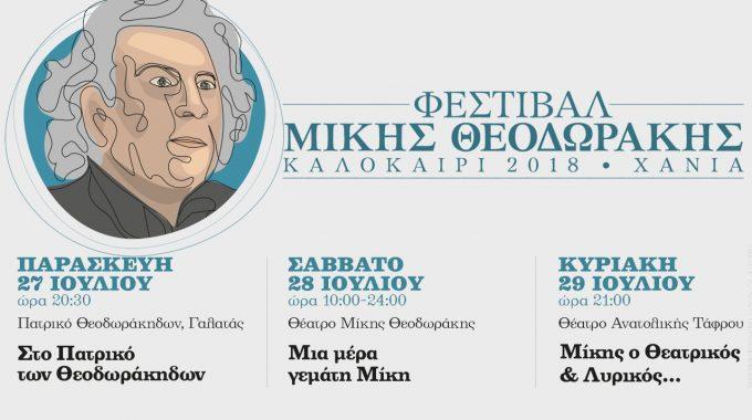 """Φεστιβάλ """"Μίκης Θεοδωράκης"""" Χανιά Ιούλης 2018"""