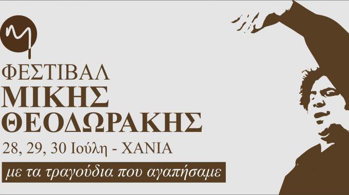 Φεστιβάλ Μίκης Θεοδωράκης, Χανιά, 28,29,30 Ιούλη 2019