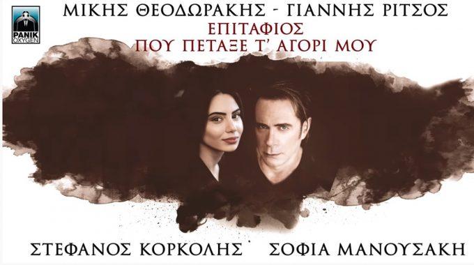 """Ο """"Επιτάφιος"""" με τον Στέφανο Κορκολή και τη Σοφία Μανουσάκη"""