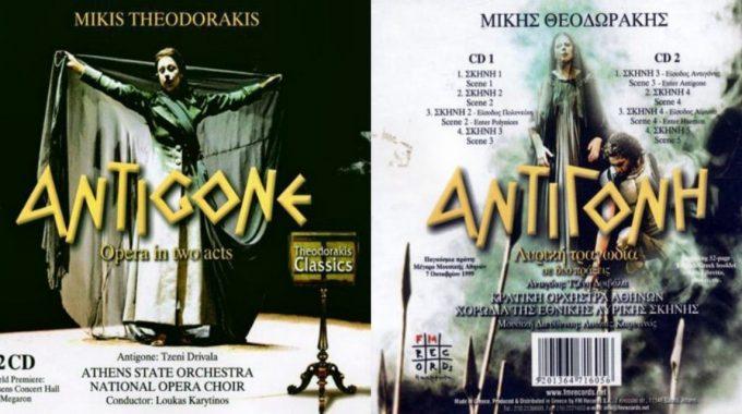 """Πρεμιέρα της """"Αντιγόνης"""" του Μίκη Θεοδωράκη στο Μέγαρο Μουσικής Αθηνών"""