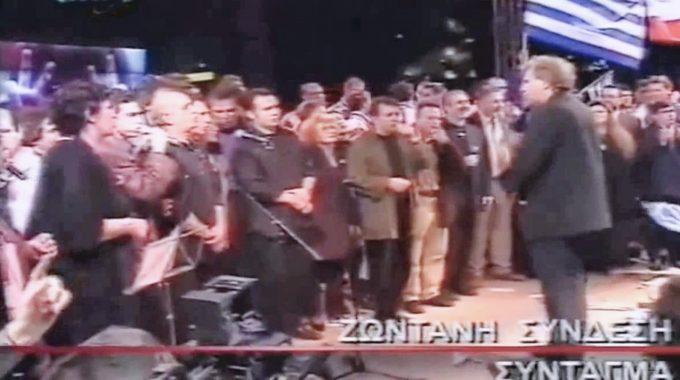 Συναυλία του Μίκη Θεοδωράκη στο Σύνταγμα στην Αθήνα ενάντια στο πόλεμο του ΝΑΤΟ στην Γιουγκοσλαβία