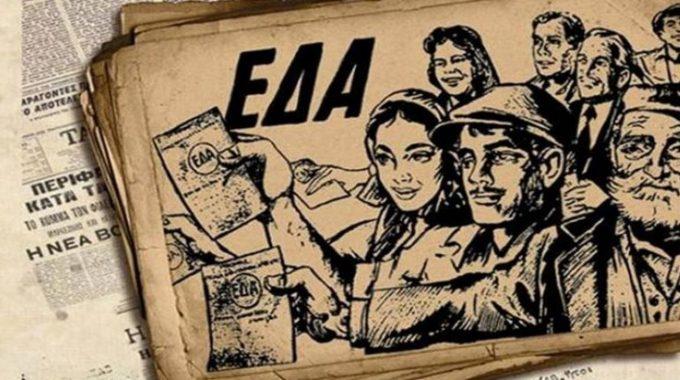ΕΔΑ και ΚΚΕ στη δεκαετία του '60