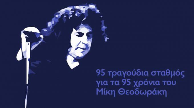 95 τραγούδια σταθμός για τα 95 χρόνια του Μίκη Θεοδωράκη